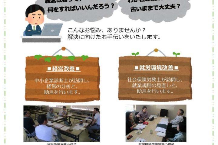 林業経営改善のための指導事業