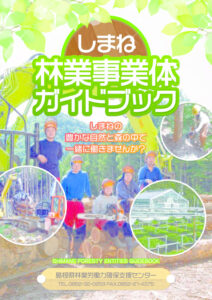 guidebookR1_compressed_compressed (1)のサムネイル