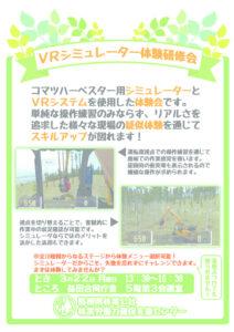 VRPR3のサムネイル