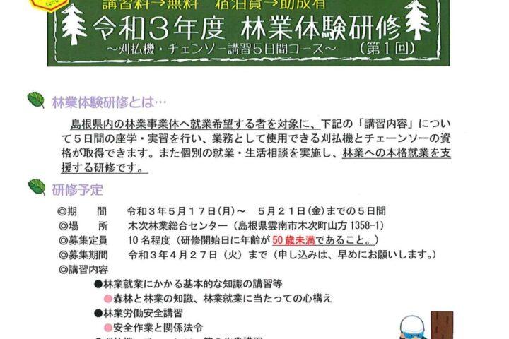 令和3年度 林業体験研修 ~刈払機・チェンソー講習5日間コース~ (第1回)